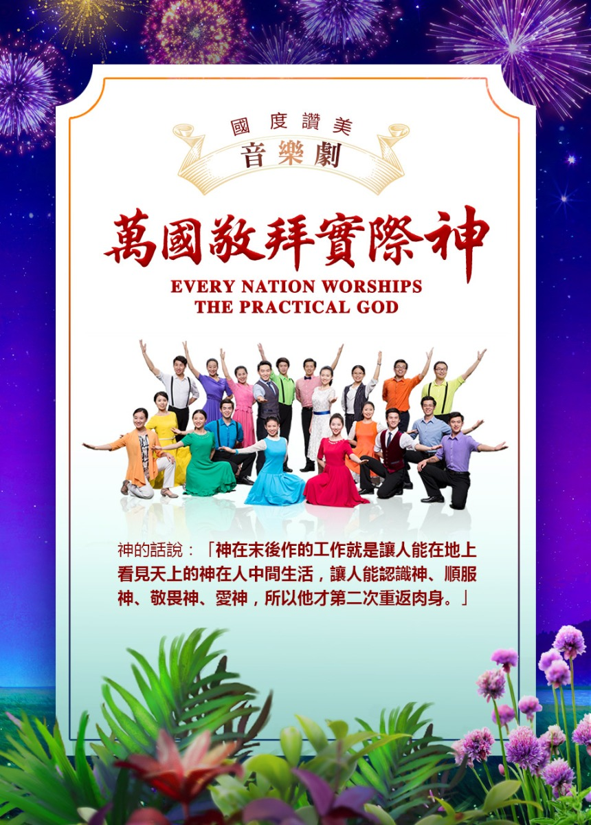 The Church of Almighty God | Eastern Lightning | Every Nation Worships the Practical God --- Kingdom Praise Musical Drama—